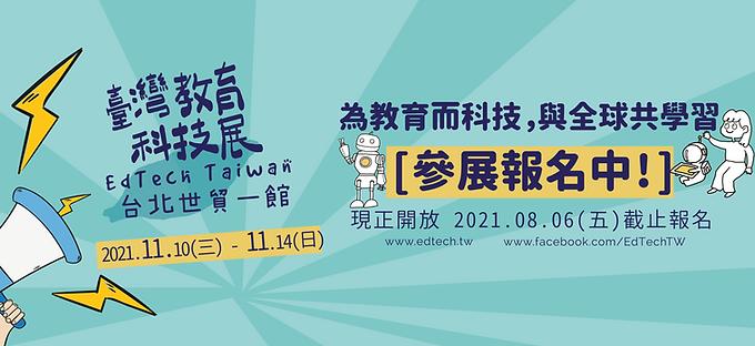 2021臺灣教育科技展 參展報名中!