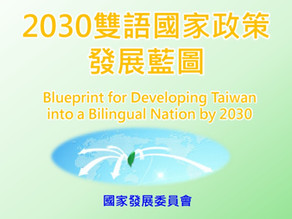 【雙語國家】推2030雙語國家! 國發會:專責機構拚年底掛牌