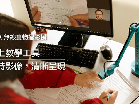 【數位教育】佳能國際 X IPEVO 實物攝影機,協助教學上線!
