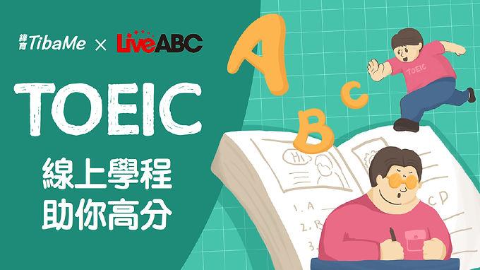 【學習無距離】Live ABC聯手緯育TibaMe推出「多益高分線上學程」