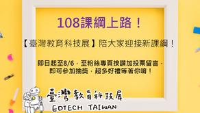 【投票抽獎活動】臺灣教育科技展陪大家迎接新課綱!