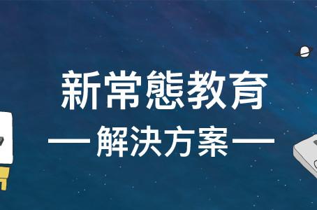 【新常態教育】解決方案全集