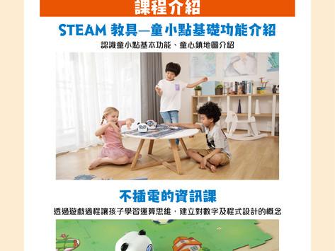 【探索幼教STEAM】童小點-啟蒙機器人  免費活動 立即報名!