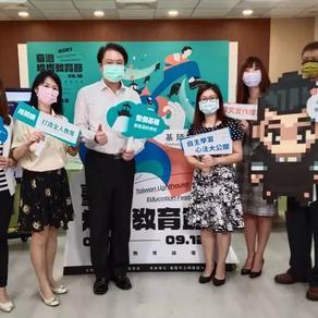 「台灣燈塔教育節」素養導向教育博覽會 葉丙成加持
