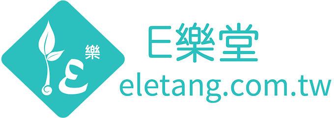 E 樂堂 快速搭建線上教育平台的專家