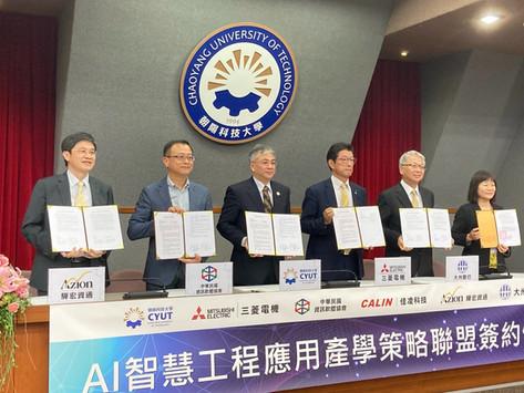 【EdTech特色辦學】朝陽科大產學聯盟,致力AI人才培育