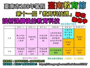 EdTech Taiwan團隊參展[台南教育節]!  好活動,不來嗎?