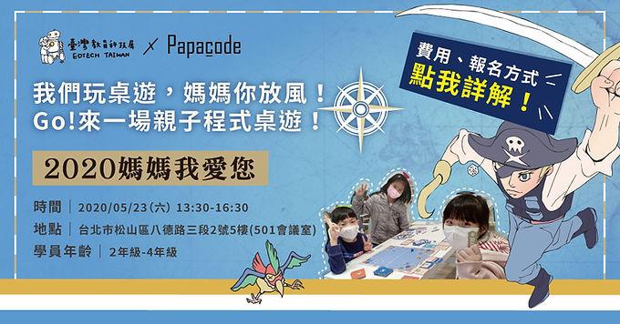 【系列活動】我們玩桌遊,媽媽你放風 Go!來一場親子程式桌遊吧!
