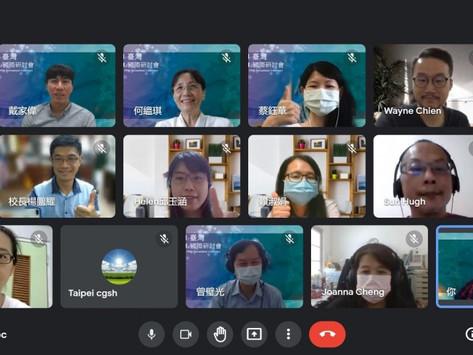 【防疫不停學】2021年臺灣深度學習課程分享暨國際研討會 全國首次跨國、跨校群教師線上共備