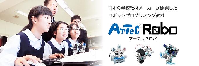 Artec Robo日本最大程式機器人教具教案生產公司