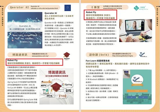 2019臺灣教育科技展手冊資訊更正