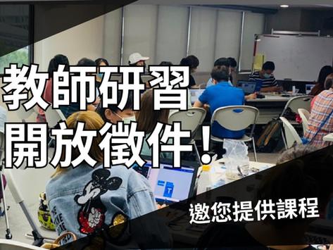 【教師研習徵件】EdTech 教師在職進修 課程徵件!(即日起至6/15)
