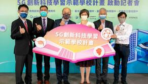 【校園超部署】公私協力推5G示範教室 學生悠遊VR世界學英文