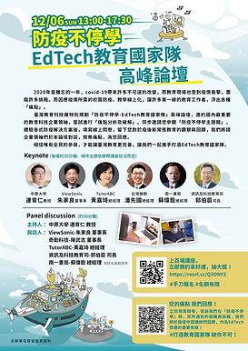 【主題論壇】防疫不停學 EdTech教育國家隊