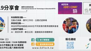 【ISTE19分享會】EdTech TW x 史汀實驗室