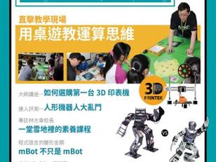iPOE科技誌 建構產學共創平台