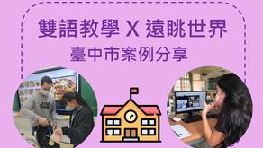 【雙語國家】臺中市助學子國際化 三校案例分享!