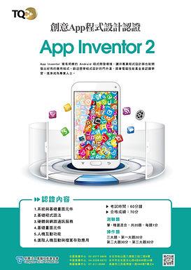 App Inventor最佳應用程式設計工具
