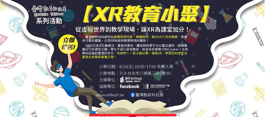 XR教育小聚.jpg