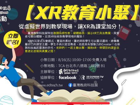 【XR教育小聚】帶你從0開始了解XR如何為課堂加分!