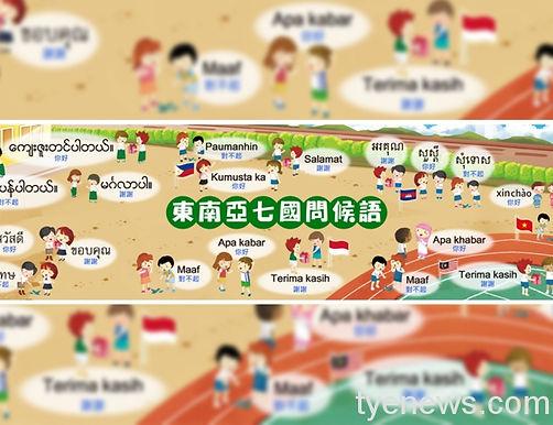 【防疫不停學】線上學習新住民語文課程 7國數位教科書全部免費