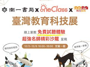 【2020臺灣教育科技展】南一玩課室 議程表