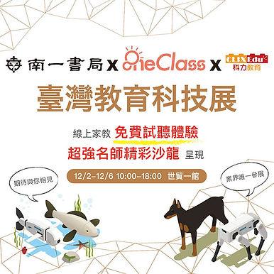 南一書局臺灣教育科技展 秀數位教材成果