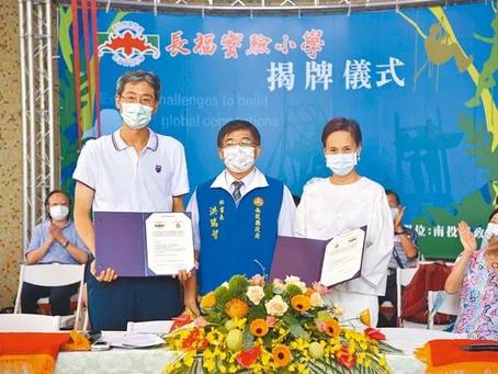 【特色辦學】轉型成功 南投長福實驗小學揭牌