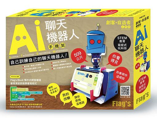 AI聊天機器人手機座/FM613A 自己訓練自己的語音聊天機器人