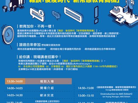 【EdTech小聚】 雜談:後疫時代「新常態教育商機」