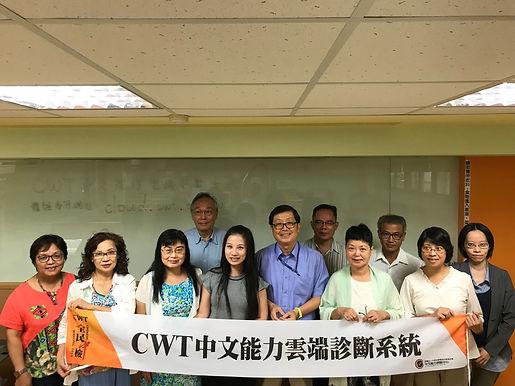 CWT中文能力雲端診斷系統 科技輔助掌握 學生語文學習成效