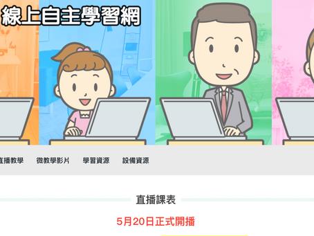 【防疫不停學】臺南公版直播教學全國看得到 用心的教師團隊按個讚!