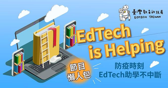 EdTech is Helping,防疫節目懶人包!