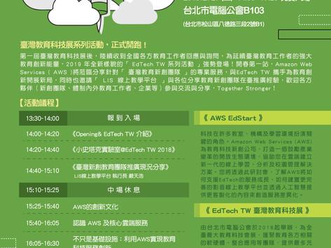 EdTech TW x AWS EdStart 教育新創小聚 開放報名!