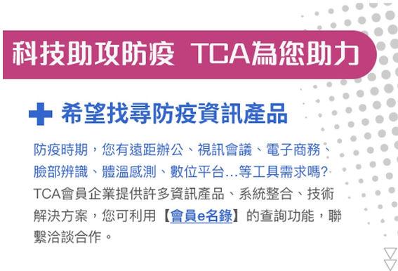 科技助攻防疫 TCA為您助力