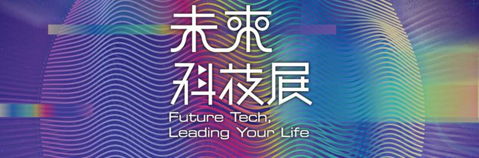 未來科技展
