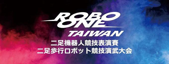 ROBO-ONE TAIWAN 二足機器人競技表演賽