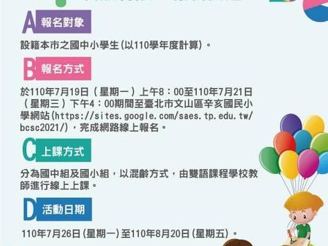 【防疫不停學】北市教育局推「雙語線上營隊」 19日起報名