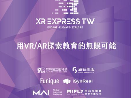 【創課神隊友】XR EXPRESS Taiwan首度參與教育科技展 12月2日熱鬧開幕!