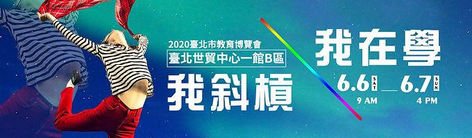 【我斜槓/我在學】臺北教育博覽會 熱烈邀約中!