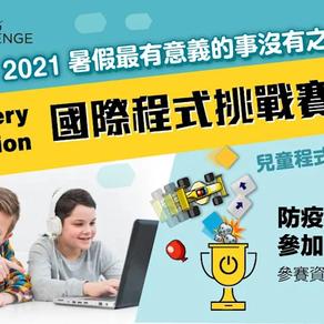 第一屆Discovery Education國際程式挑戰賽開跑