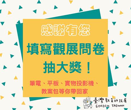 【填觀展問卷抽筆電!】臺灣教育科技展感謝您的參與