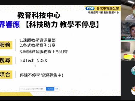 遠距學習資源線上直播夯  EdTech INDEX 搜尋平台接力解惑