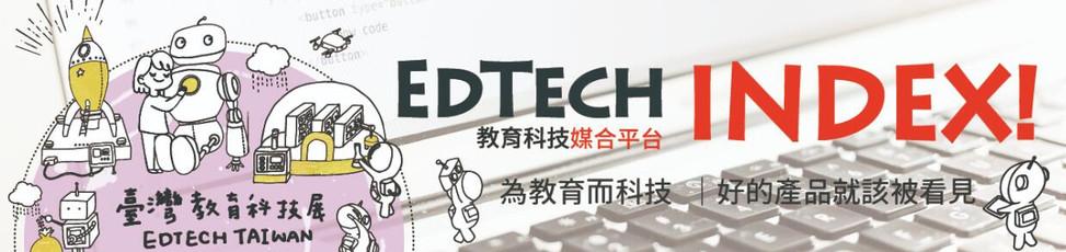 EdTech INDEX!