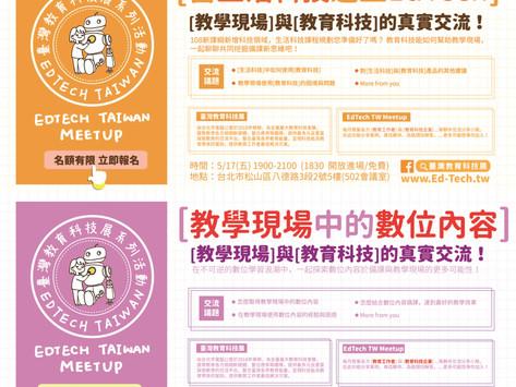 EdTech Meetup【生活科技 x 數位內容 x 教育科技】