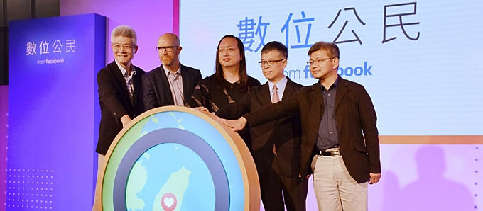臉書上線中文版數位公民課程網站,要培養網路用戶成為合格的數位公民