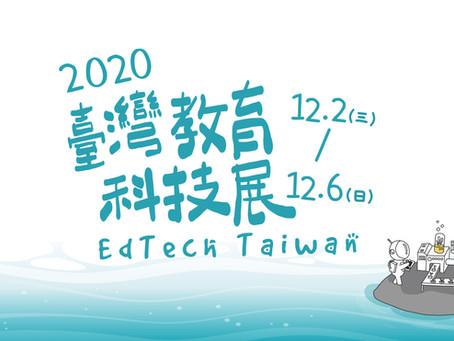 【2020臺灣教育科技展】年度盛會,12/2(三)重磅開展!