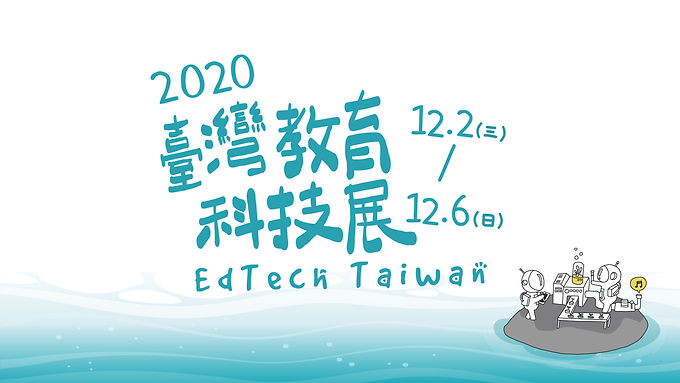 【2020臺灣教育科技展】團體導覽 專業逛展!