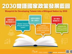 【雙語國家】臺北市與美國在台協會首度合作「雙語數學師培課程」,讓臺北市師資更加充裕!