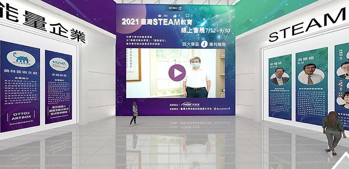 【防疫不停學】2021臺灣STEAM教育線上會展7/12開展